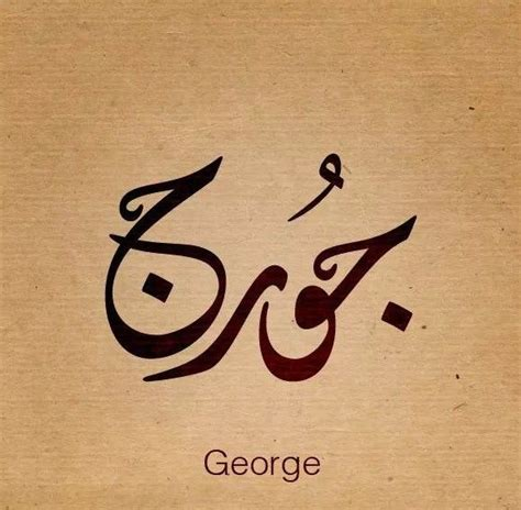 name tattoo in islam arabic calligraphy beautiful names george arabic