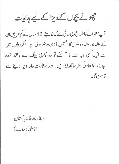Reference Letter Meaning In Urdu 187 Consular Services