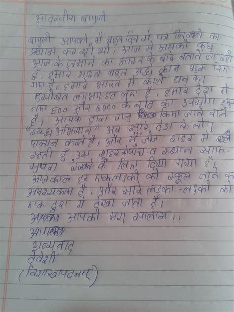 Mahatma Gandhi Essay In 200 Words by Essay On Mahatma Gandhi In 100 Words Docoments Ojazlink