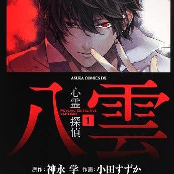 The Alternate Story Psychic Detective Yakumo Komik psychic detective yakumo anime news network