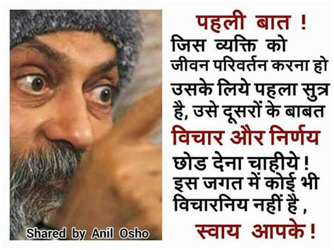 osho biography in hindi language 20 best quotes hindi images on pinterest indian quotes