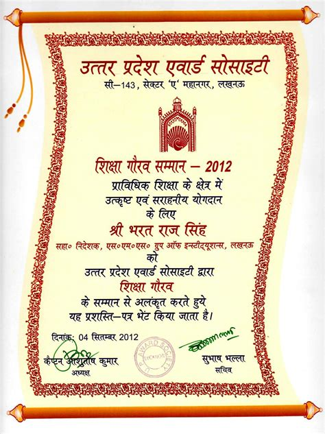 Invitation Letter Format For Teachers Day Welcome To Dr Brsingh India
