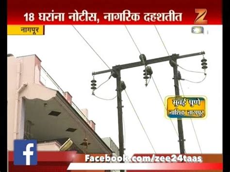 Nagpur   House Near High Tension Wire Get Notice For