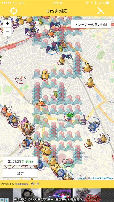 Search P 人気ポケモン地図アプリ P Go Search に現れた Skiplagged の