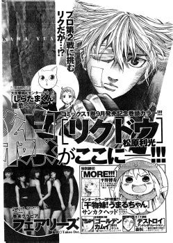 minamoto kun monogatari sen the quot shueisha quot thread page 453