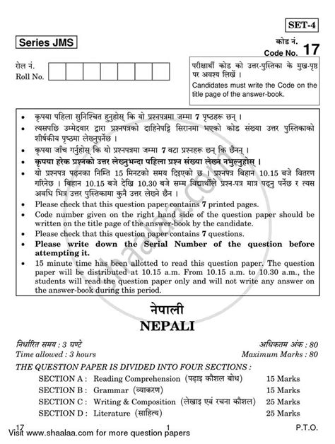 Nepali 2018-2019 CBSE Class 10 Set 4 question paper with