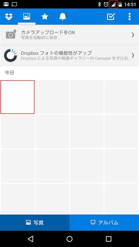 android dropbox dropbox ドロップボックス android版でオフラインでもファイルを閲覧する方法 お気に入りに追加の活用