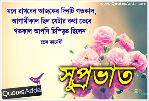 Bengali Good Morning Sms   inspirational bengali good morning shayari greetings 2799