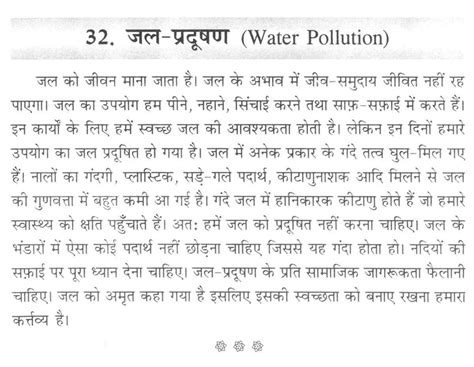 Small Essay On Pollution by Paragraph On Water Pollution In