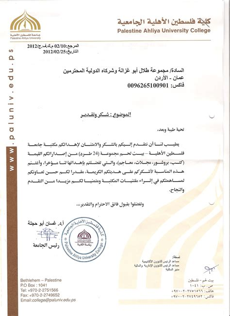 appreciation letter in arabic arab organization for quality assurance in education