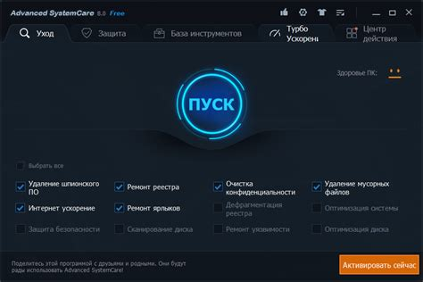 advanced systemcare for android advanced systemcare для андроида скачать бесплатно софт