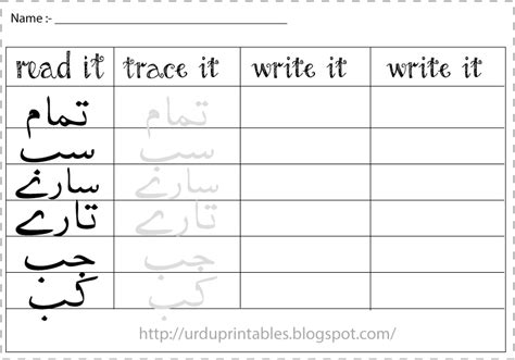images  ig words worksheets ig word family