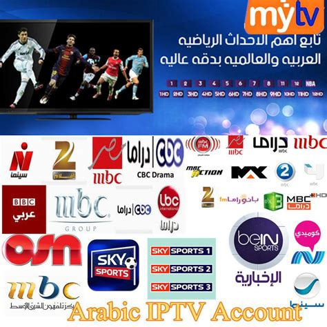 tvarabia arabic iptv tv apk 500 channels freezeless 6 months loolbox zaaptv atn ebay iptv arabic channels 500 stable 1 year free arabic europe iptv apk account for android tv box