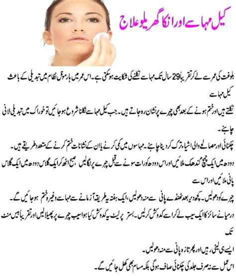 beauty tips in urdu skin care tips in urdu skin care acne skin care tips in urdu