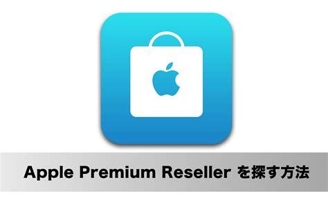 apple reseller iphoneアプリ apple store を使って アップルストア直営店以外の専門店 apple premium