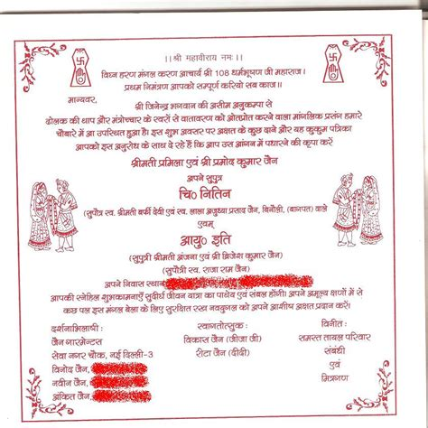 wedding card matter in for hindu hindu wedding card matter in for mini bridal