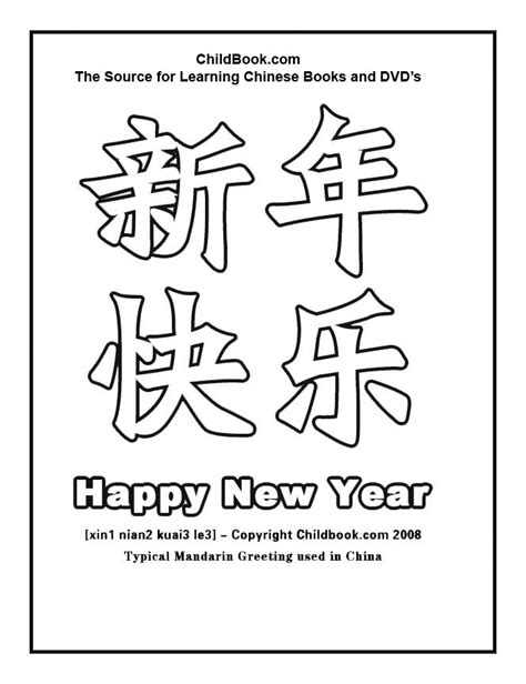 printable chinese new year images chinese new year coloring pages
