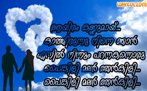malayalam film music quiz search results for malayalam whatsapp images calendar 2015