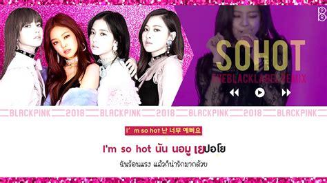 blackpink karaoke karaoke thaisub so hot theblacklabel remix blackpink