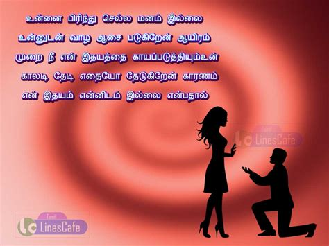 images of love proposal quotes love proposal sms in tamil tamil linescafe com