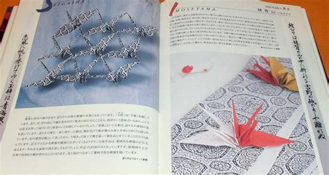 Japanese Origami Books - traditional connected cranes origami 49 patterns book