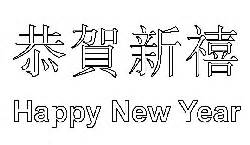 happy new year written chinese characters