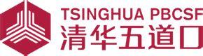 Tsinghua Mba Exchange Program by Pbc School Of Finance Tsinghua