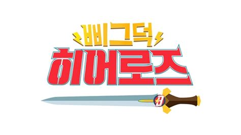 dramacool not working mbc to air pilot variety show creaking heroes for two weeks