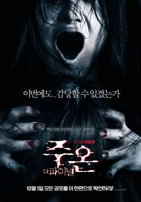 korean horror movies 2015 ju on the final curse 2015 peliculas de terror