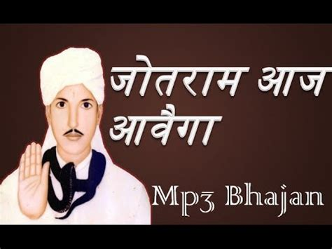 youtube mp3 bhajan download baba jotram bhajan jotram aaj aavega mp3 ज तर म आज आव ग