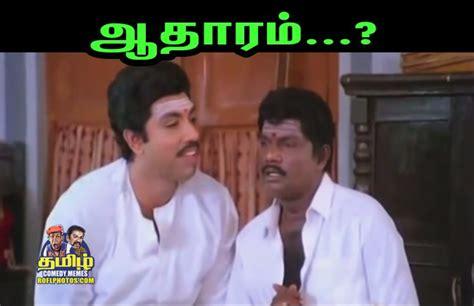 political thamil memes down tamil comedy memes sientalyric