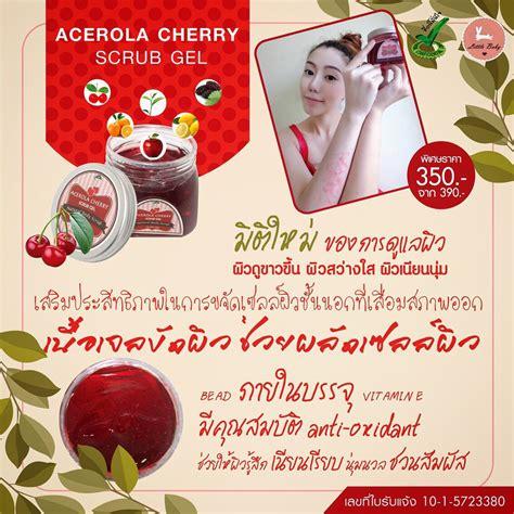 Acerola Cherry Scrub acerola cherry scrub gellittle baby