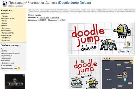 doodlebug java скачать бесплатно doodle jump и дудл делюкс на телефон