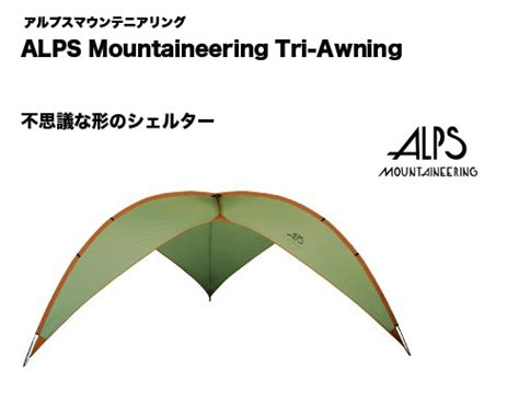 alps mountaineering tri awning 送料無料 キャンプやビーチで使えるシェルター alps mountaineering tri awning の通販