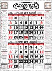 mathrubhumi calendar     malayalam mathrubhoomi calendar   hindu blog