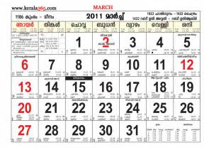 Calendar 2018 Malayalam 2017 Malayalam Calendar Manorama March Wonderfull