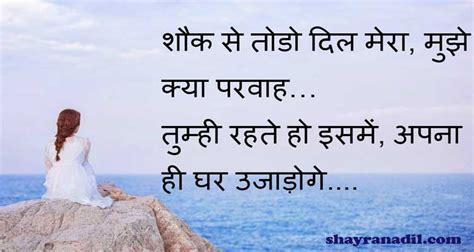 punam kuor shayri imeges 2 line shayari in hindi 2line sad shayari 2 line love