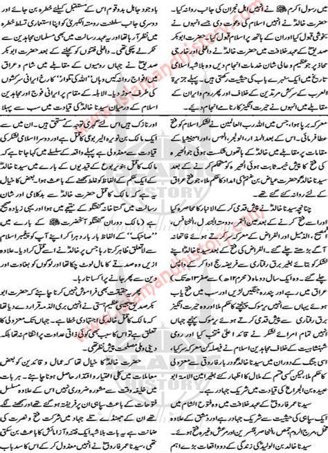 khalid bin waleed biography in urdu quotes hazrat khalid bin waleed quotesgram