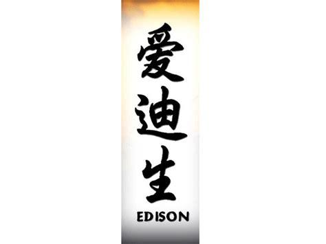 tattoo gallery edison name edison 171 chinese names 171 classic tattoo design 171 tattoo