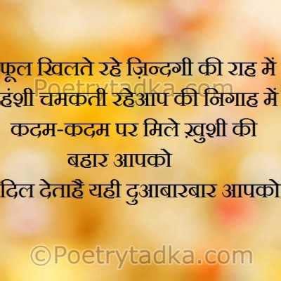 whatsapp wallpaper and shayari birthday shayari birthday shayari in hindi
