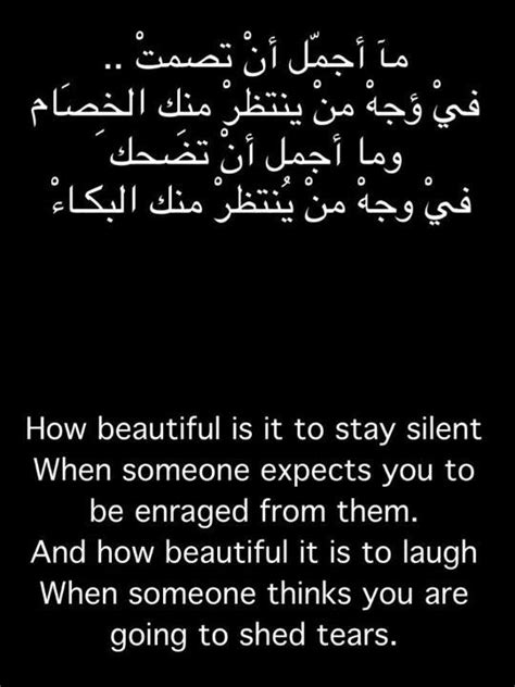 muslim tattoo quotes how beautiful is it to stay silent love this tatts
