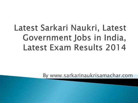Sarkari Naukri For Mba by Sarkari Naukri Samachar
