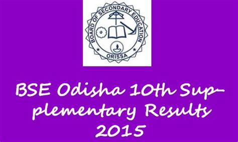 10th supplementary result odisha 10th supplementary results 2015 orissa hsc class 10