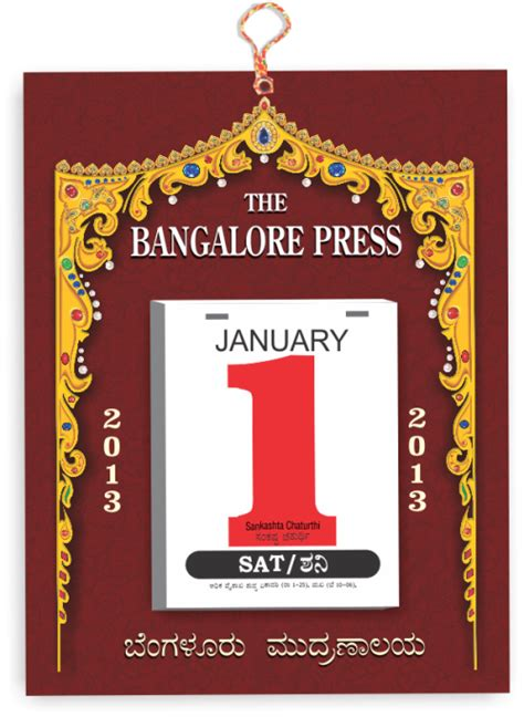 E Calendar Bangalore Press Bangalore Press Calendar Search Results Calendar 2015