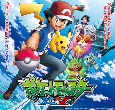 nuevas imagenes de pokemon xy serie xy wikidex fandom powered by wikia