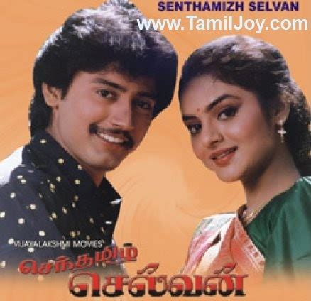 actor prashanth super hit songs senthamizh selvan 1994 tamil mp3 songs download