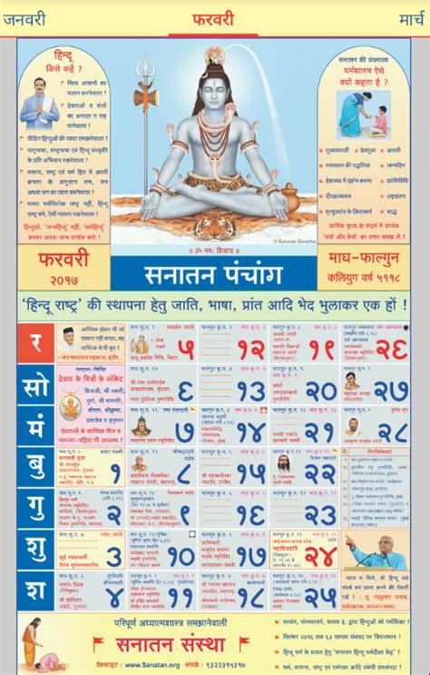 Jan 2018 Hindu Calendar Sanatan Panchang 2017 1mobile