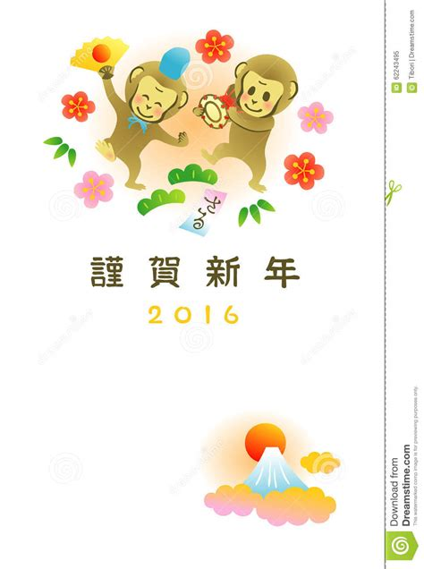 new years card 2016 monkey stock vector image 62243495