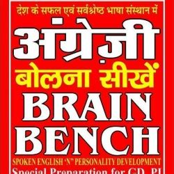 brain bench brain bench jaipur course details contact details fee