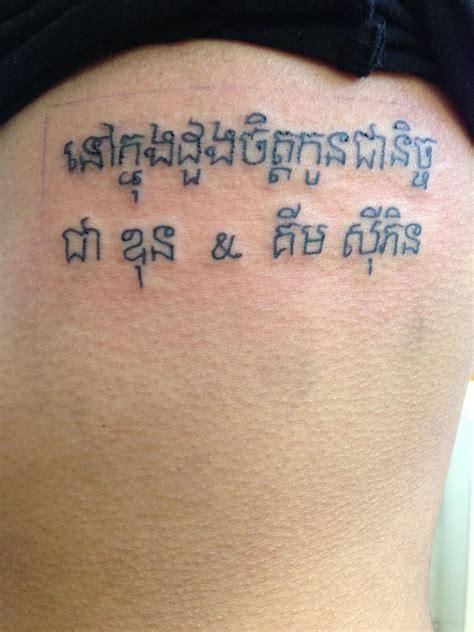 cambodian tribal tattoos cambodian writing writing
